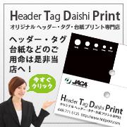ヘッダー・タグ・台紙プリント専門店 HTDプリント