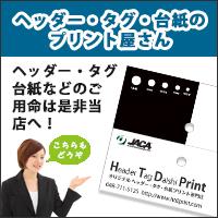 オリジナル紙ヘッダー・タグ・台紙プリント専門店 ヘッダー・タグ・台紙のプリント屋さん