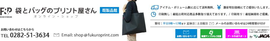 袋とバッグのプリント屋さん 既製品館