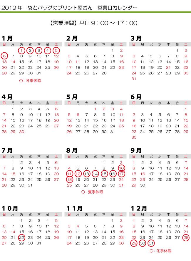 袋とバッグのプリント屋さん 営業日カレンダー